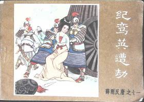 连环画-- 薛刚反唐之十一纪鸾英遭劫 绘画张荣章张静1983年内蒙古人民出版社出版发行64开本127页85品相1