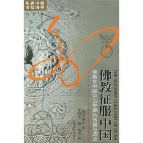 佛教征服中国 一版三印