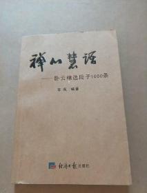 禅心慧语 : 卧云精选段子