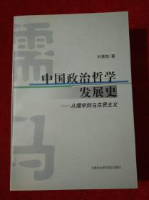中国政治哲学发展史从儒学到马克思主义【无版权页】