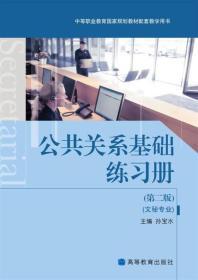 公共关系基础练习册(第二版)