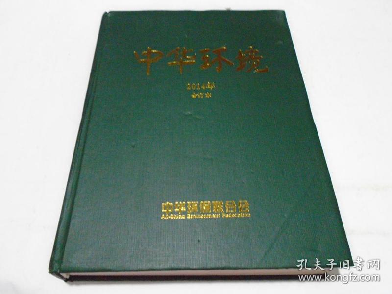 中华环境 2014年合订本 (含创刊号)