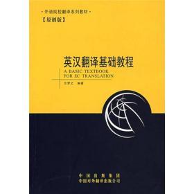 英汉翻译基础教程 方梦之 中译出版社原中国对外翻译出版社9787500113966