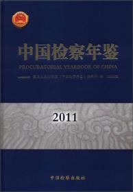 中国检察年鉴 2011 专著 Procuratorial yearbook of China 2011 最高人民检察院《中国