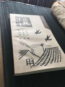 忆 俞平伯诗 丰子恺画 朱自清跋 96年一版一印 影印本