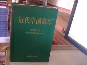 近代中国海军(有签名)