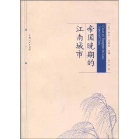 帝国晚期的江南城市