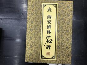 西安碑林名碑 (全8册)