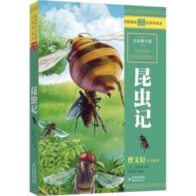 最畅销中外名著名家导读本:昆虫记(全彩青少版)