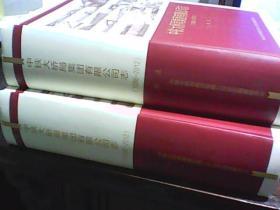 中铁大桥局集团有限公司志 1996-2012 附录  两册合售