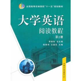 """大学英语阅读教程(第2册)(全国高等农林院校""""十一五""""规划教材)"""