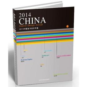 9787538187854-hs-2014中国室内设计年鉴(1)、(2)