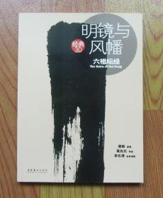 【正版现货】明-镜与风幡:六祖坛经 惠能 葛兆光 著 李志清 绘
