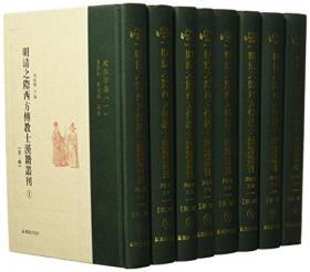 明清之际西方传教士汉籍丛刊(第二辑)(套装共8册)