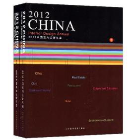 9787538176988-hs-2012中国室内设计年鉴    上.下册