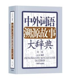 中外词语溯源故事大辞典(第二版)(精装)9787532646357(169563)
