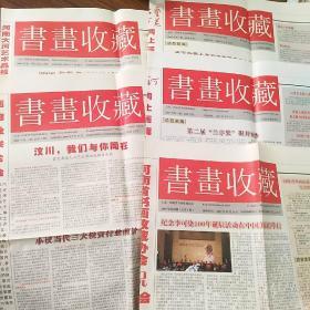 报纸 书画收藏2008年第6,7期 2007年2,3,5期五张合售