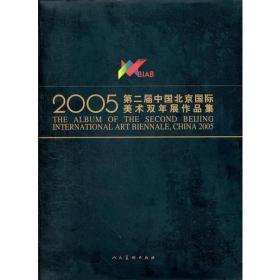 正版微残-第二届中国北京国际美术双年展作品集CS9787102034591