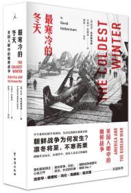 最寒冷的冬天:美国人眼中的朝鲜战争(全新版)