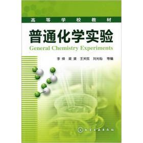 普通化学实验