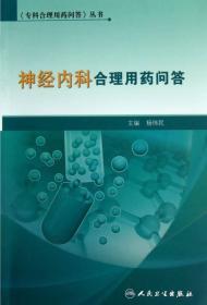 《专科合理用药问答》丛书-神经内科合理用药问答