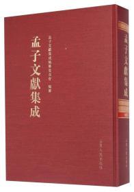 孟子文献集成:第9卷