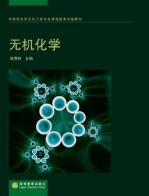 中等职业学校化工类专业课程改革试验教材:无机化学