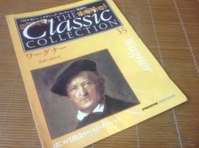 买满就送 《周刊 作曲家经典》第35期,瓦格纳 仅12页