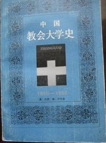 中国教会大学史:1850-1950