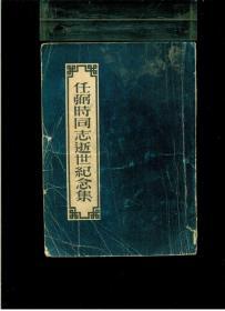 任弼时同志逝世纪念集(1951年8月初版)(32开平装 厚册414页 繁体竖排 大量历史图片)自然旧 八五品