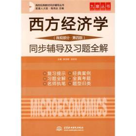 西方经济学(微观部分  第四版)同步辅导及习题全解 陈洪明