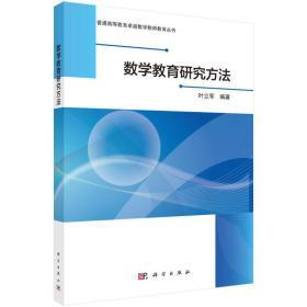 数学教育研究方法/叶立军