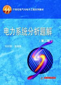 电力系统分析题解(第2版)