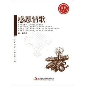 世界华人文库:感恩情歌