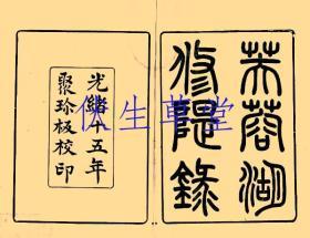 芙蓉湖修堤录 八卷 清 陈镐等纂   清光绪间刊本(复印本)