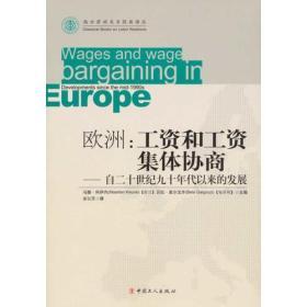 欧洲:工资和工资集体协商——自二十世纪九十年代以来的发展