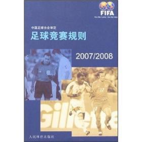 足球竞赛规则(2007/2008)