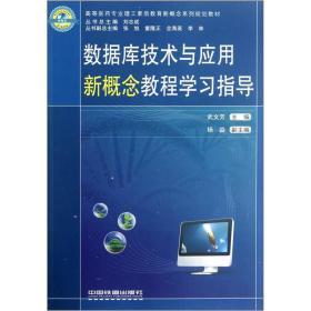 (教材)數據庫技術與應用新概念教程學習指導