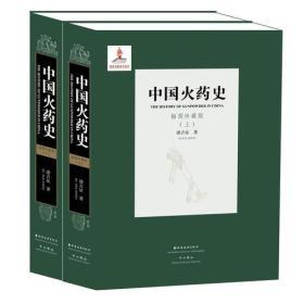 中国火药史