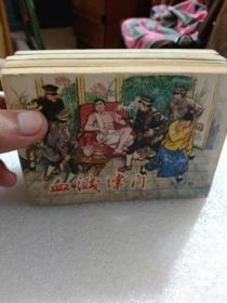 天津人民美术出版社1983年版连环画《血溅津门》六册全