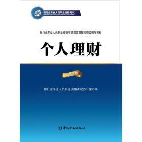 银行从业资格考试教材  个人理财 (初级)