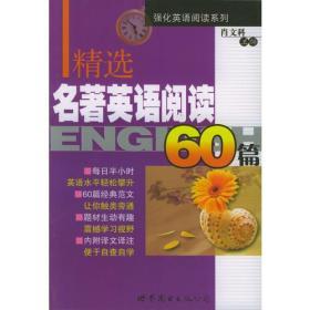 精选名著英语阅读60篇