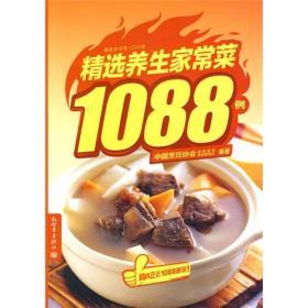 精选家常菜1088例:精选养生家常菜1088例