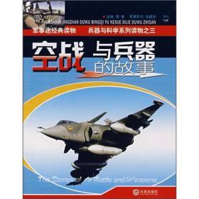 空战与兵器的故事