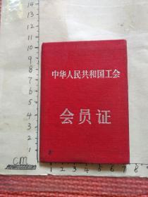 中华人民共和国工会    会员证     1957年5月签发     布面