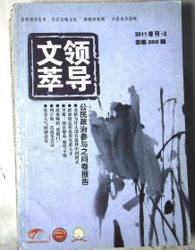 领导文萃2011.增刊2 总第268期