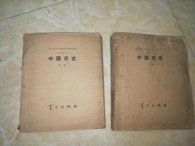 全日制十年制学校初中课本 试用本 中国历史 第二,三册【盲文书】两本合售