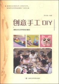 浦东新区社会教育丛书·休闲技艺系列:创意手工DIY