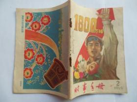 大跃进时期 时事手册 1959.2