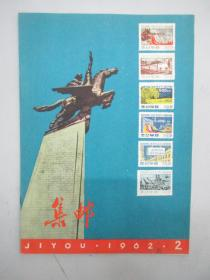 《集邮》1962年第2期 (总第75期) 12页 人民邮电出版社16开平装